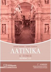 Λατινικά Γ' Λυκείου Ανθρωπιστικών Σπουδών (α' τόμος)