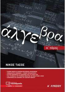 Άλγεβρα Α' Λυκείου (α' τόμος) (Νίκος Τάσος)