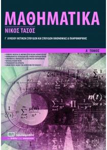Μαθηματικά Γ΄ Λυκείου Θετικών Σπουδών (α΄ τόμος)